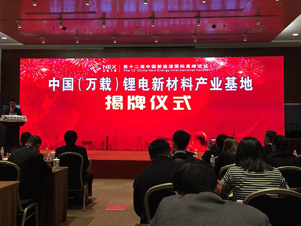 2018北京万载锂电新材料产业