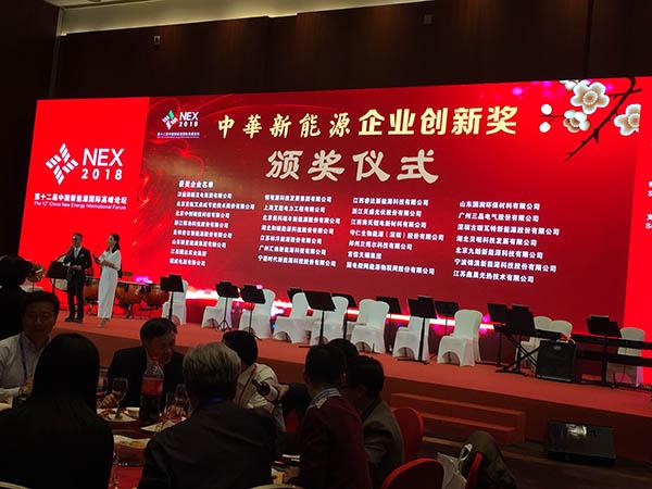 201810北京峰会颁奖现场